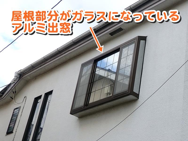 屋根部分がガラスになっているアルミ出窓
