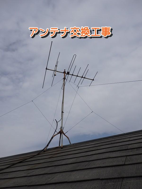 アンテナ交換工事P2100987