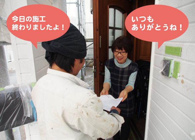 毎日職人が作業日報をお渡しします