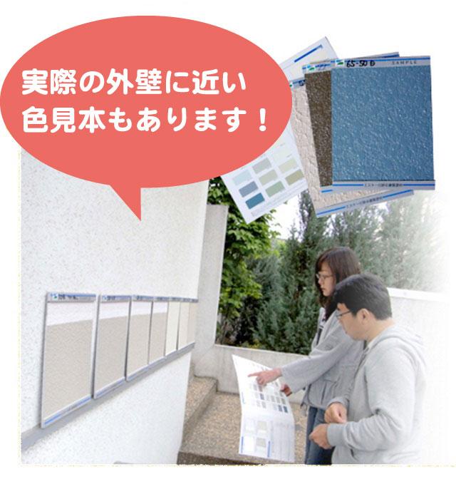 外壁を塗る色を見本で確認します