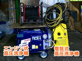 エンジン・電気 各高圧洗浄機