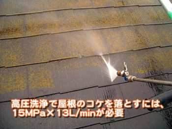 屋根の苔を落とす高圧洗浄機