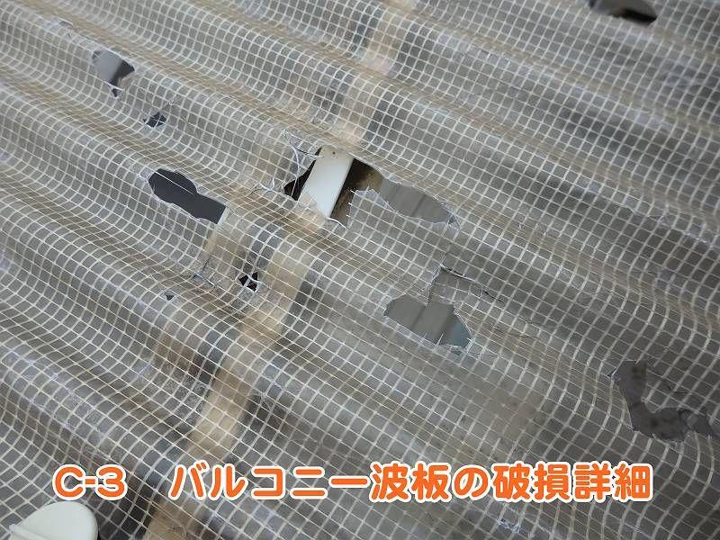 波板屋根の破損