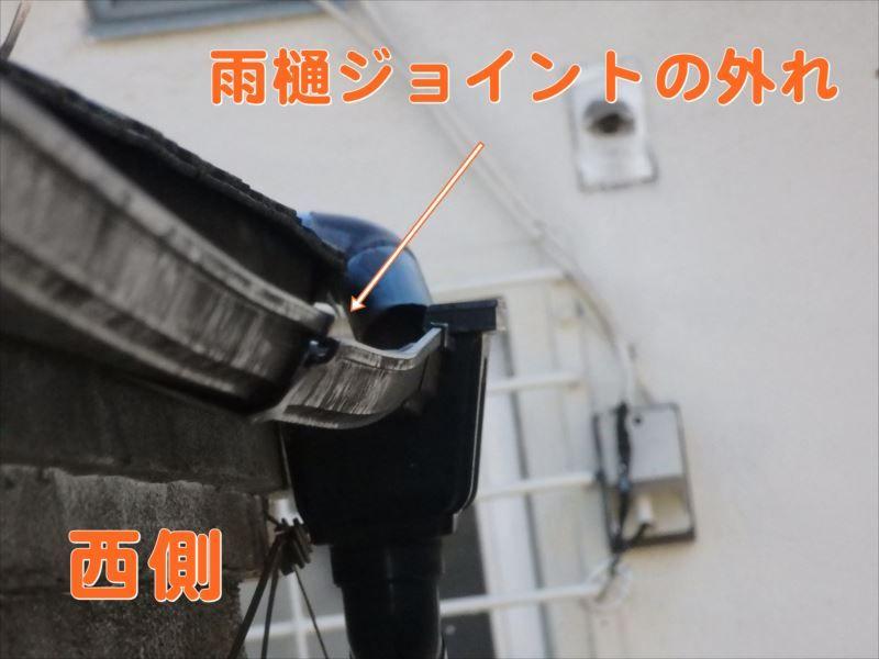 軒樋の歪み・割れ