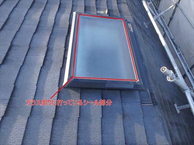一般的な天窓にシーリングがされている場所