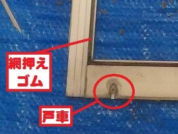 網押えゴム、戸車の劣化によって、網が外れたり、枠が動きにくくなる