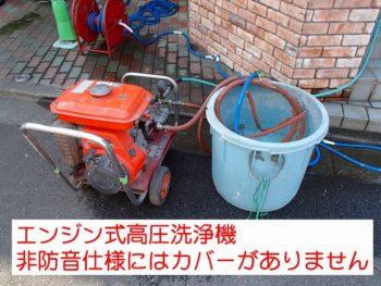 非防音型の高圧洗浄機
