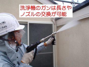 交換可能な洗浄機のガン