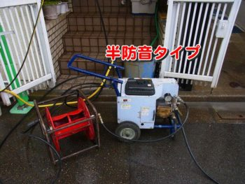 半防音タイプの高圧洗浄機