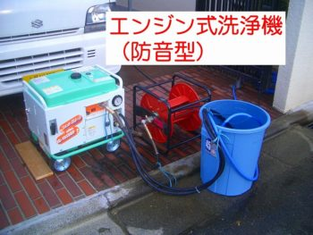 防音型の高圧洗浄機