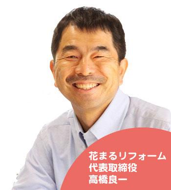 花まるリフォーム代表取締役高橋良一