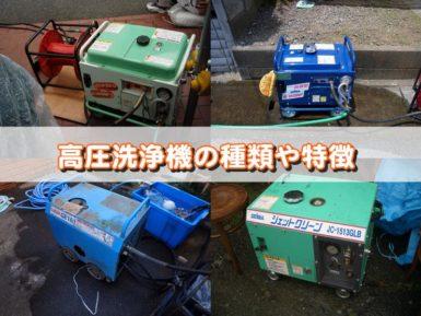 外壁塗装で使う高圧洗浄機の種類や特徴