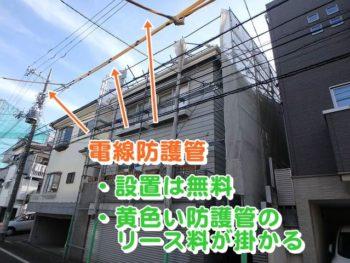 作業前 足場を組む前日に東京電力が電線防護管を取り付けてくれていました。