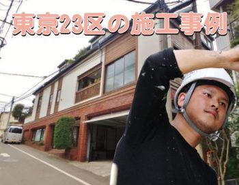 花まるリフォーム東京23区の施工事例