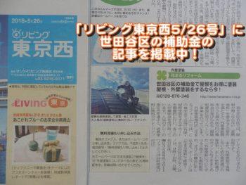 「リビング東京西5/26号」に花まるリフォームの外壁塗装の補助金の記事が掲載中です!