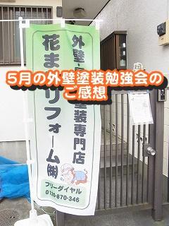 「5月の外壁塗装勉強会」のご感想をいただきました(*^_^*)