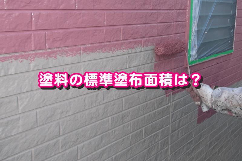 塗料の標準塗布面積は?