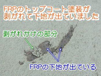 FRPのトップコート塗装が剥がれて下地が出ていました
