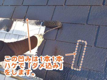 屋根材のデザインで、45㎝間隔に凹みがあります。この凹みは1本1本ハケで「ダメ込み」をします。 ※関連記事:塗装の「ダメ込み」とは?→