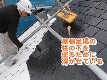 快適サーモマイルドシーラー白の上に快適サーモSi(ニューサーモブラック)を塗ります。 屋根足場の柱の下を塗るために土台部分を浮かせて塗っています。
