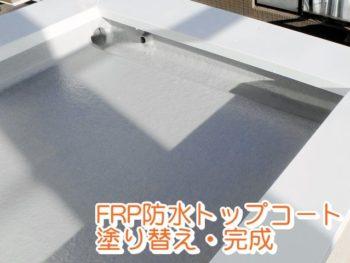 FRP防水トップコート塗り替え・完成