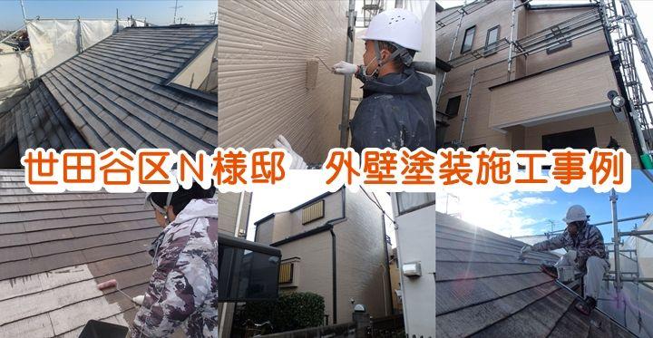世田谷区 K様邸 外壁・屋根施工事例(2017年4月11日 完工)