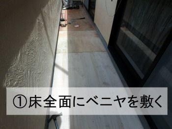 FRP防水の工程① バルコニーの床全面にベニヤを敷いて、今までより1段高くします。