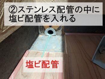 FRP防水の工程② 問題だったステンレスの排水口の中に塩ビ製の排水管を入れます。