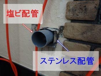 バルコニー外側の配管 ステンレス配管を撤去せず、このように塩ビ配管を中に入れて排水部分をやり直します。 この方法は「改修ドレン」と言い、防水のやり直し工事では一般的な方法です。