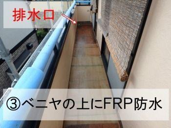 FRP防水の工程③ 下地のベニヤと排水口部分が出来たら、床全面にFRP防水を行います。 実はこの写真はFRP防水が済んでいる状態です。