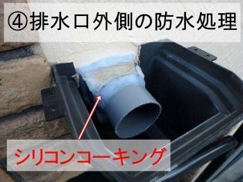 FRP防水の工程④ 排水口外側の外壁部分・ステンレス・塩ビ配管の各隙間から水が入らないように防水処理を行います。 埋めているのはシリコンコーキングです。 (今後塗装が乗らないのでシリコンコーキングはあまり使いたくないのですが、一番上部で長持ちですし、普段は見えない部分なので使っています)