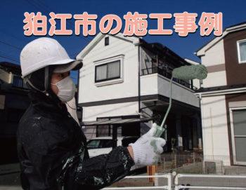 施工事例狛江市