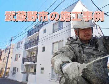 施工事例武蔵野市