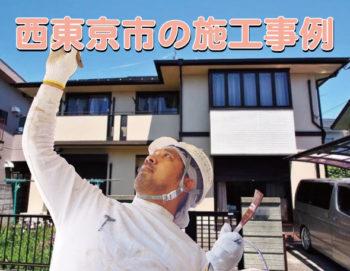 施工事例西東京市
