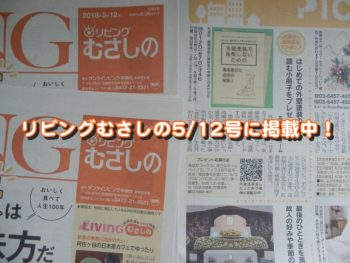 「リビングむさしの5/12号」に外壁塗装の無料小冊子プレゼントの記事が掲載中です!