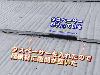 タスペーサーを入れたので屋根材に隙間が空いた