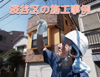 施工事例渋谷区