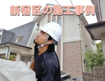 施工事例新宿区