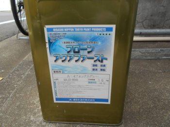 防水塗装の上塗り材:東日本塗料 フローンアクアファースト