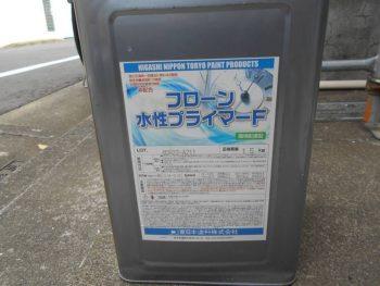 防水の下塗り材:東日本ペイント フローン水性プライマーF