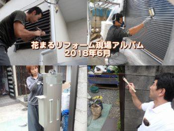 6月の外壁塗装の現場から~【現場アルバム】