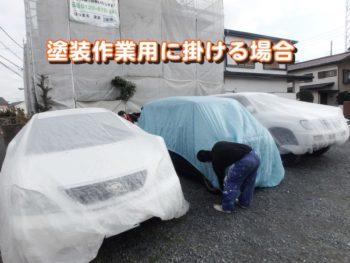 塗装作業中の不織布系のカーカバー