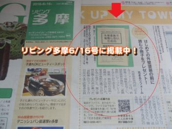 「リビング多摩6/16号」に外壁塗装の無料小冊子プレゼントの記事が掲載中です!