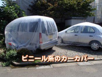 ビニール系のカーカバー