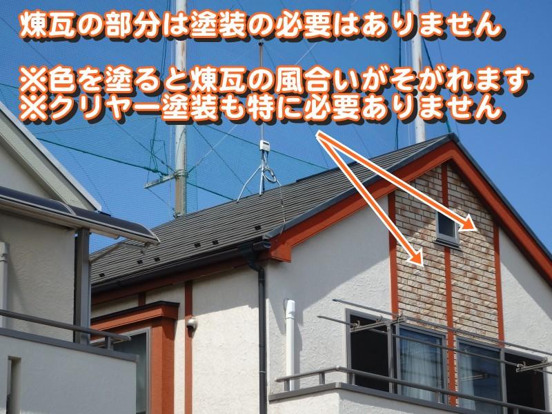2階のベランダ上のレンガタイルは外壁塗装の時に塗りますか?