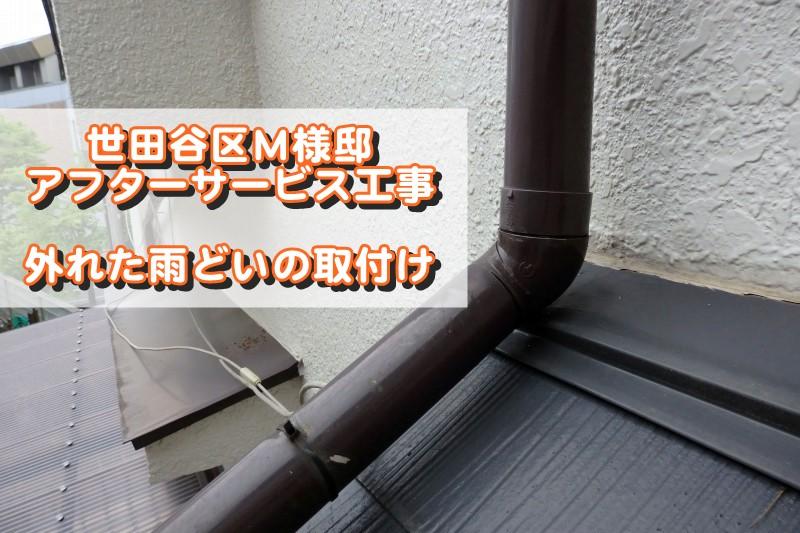 世田谷区M様邸|アフターサービス工事