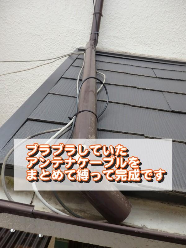 世田谷区M様邸アフターサービス完成