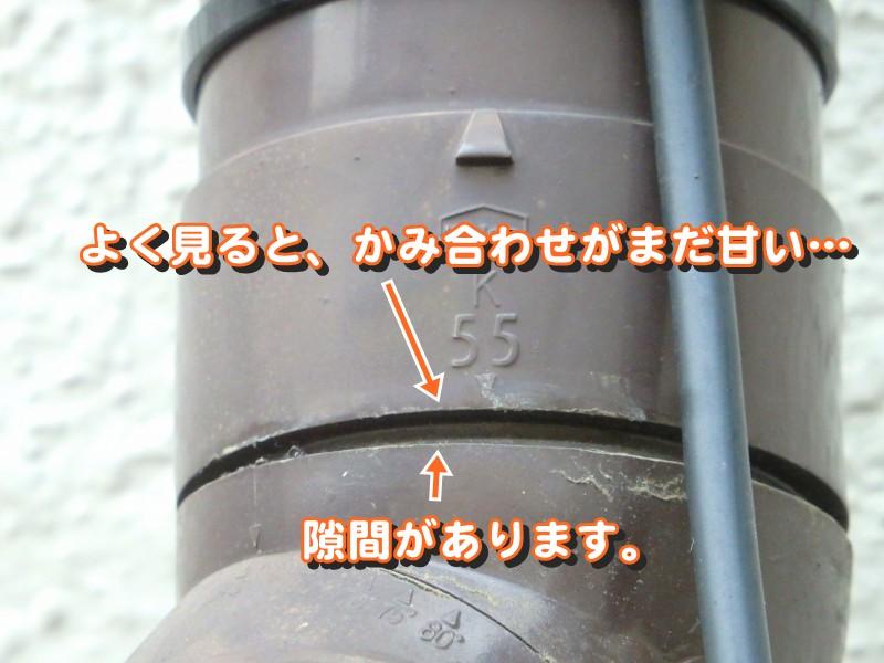 イマイチな出来の雨樋の修理