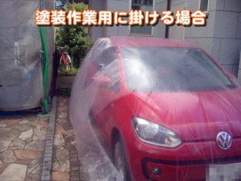 塗装作業用のビニール系のカーカバー