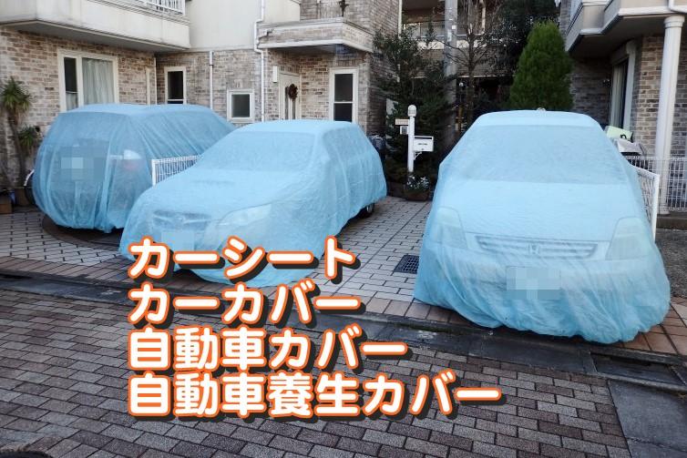 カーシート|カーカバー|自動車カバー|自動車養生カバー